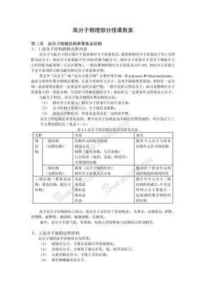 高分子材料教案 高分子物理部分.doc