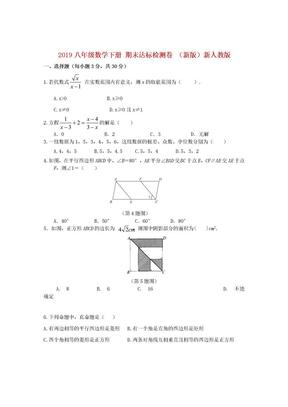 2019八年级数学下册 期末达标检测卷 (新版)新人教版.doc
