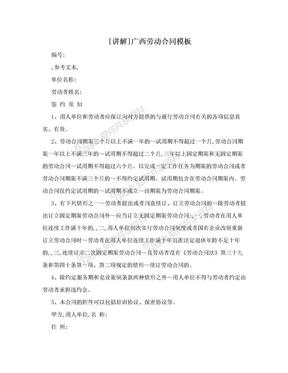 [讲解]广西劳动合同模板.doc