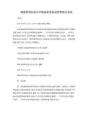 网络借贷信息中介机构业务活动管理暂行办法.doc