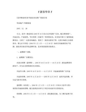 花香维也纳春节前活动及推广策划方案.doc