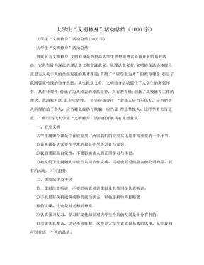 """大学生""""文明修身""""活动总结(1000字).doc"""