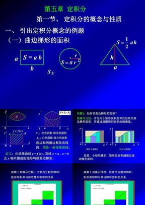 第一节 定积分的概念,第二节 定积分的性质-1.ppt