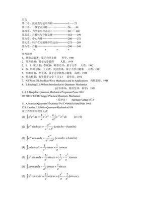曾谨言量子力学(卷1)习题答案.pdf