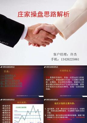 庄家操盘思路解析.ppt