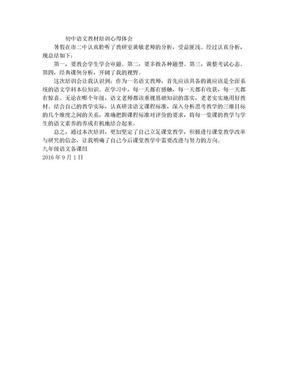 初中语文教材培训心得体会.doc