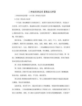 三坐标培训总结【精品文档】.doc