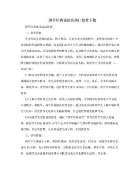 国学经典诵读活动计划费下载.doc