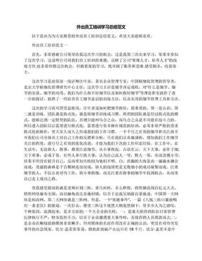 外出员工培训学习总结范文.docx