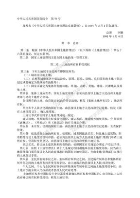 《中华人民共和国土地管理法实施条例》1991.docx
