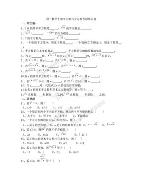 初二数学上册平方根与立方根专项练习题.doc