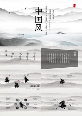 中国风工作汇报PPT模板.pptx