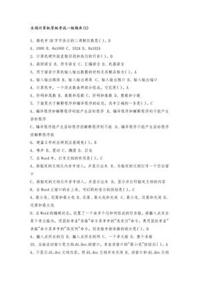全国计算机等级考试一级题库(1).doc