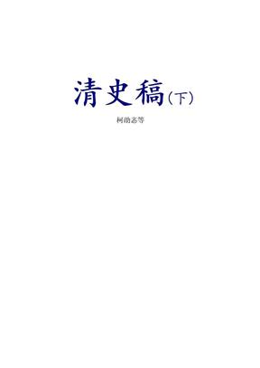 清史稿(下).doc