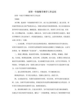 培智一年级数学教学工作总结.doc