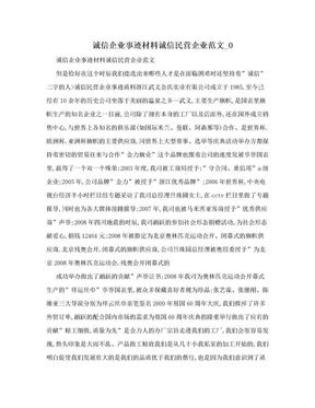 诚信企业事迹材料诚信民营企业范文_0.doc