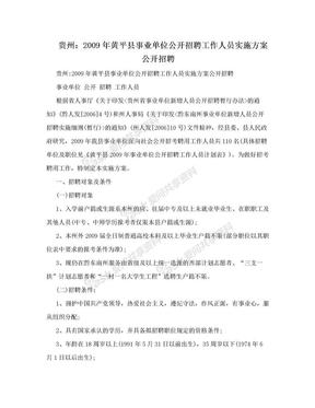 贵州:2009年黄平县事业单位公开招聘工作人员实施方案公开招聘.doc