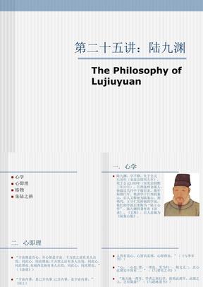 中国哲学史-25