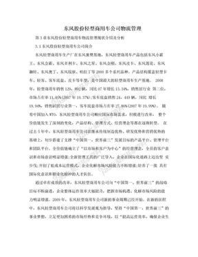 东风股份轻型商用车公司物流管理.doc