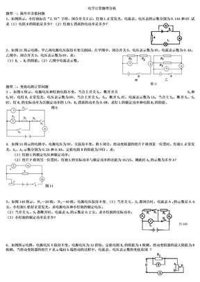 电学—计算题1(电学经典计算题).doc