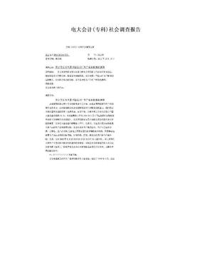 电大会计(专科)社会调查报告.doc