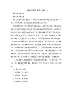 不参与邪教承诺书(范文).doc