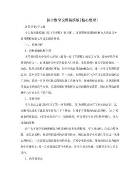 初中数学说课稿模版[精心整理].doc