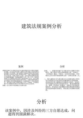 建筑法规案例 (2).ppt