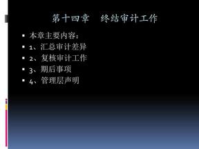 第14章+完成审计工作.pdf