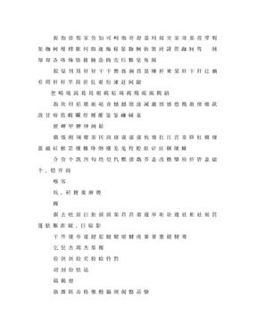 中文名字韩语对照表_姓名韩文翻译.doc