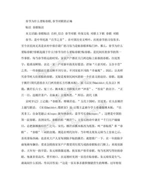 春节为什么要贴春联?春节对联的正确贴法 春联贴法.doc