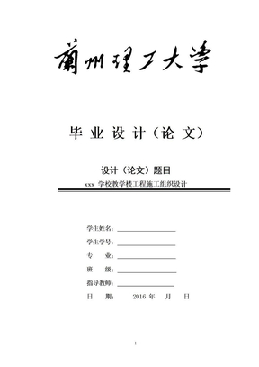 施工组织设计(含网络图、平面图、横道图等).doc