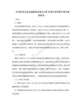 山西阳泉盂县众诚煤业有限公司矿井兼并重组整合项目储量核实.doc
