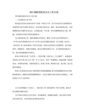项目部防洪防汛安全工作计划.doc