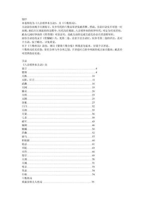 斗数四书——八喜楼钞本古诀与斗数格局.doc