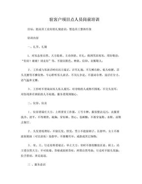 餐饮服务人员岗前培训.doc