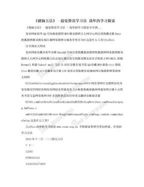 《健脑五法》–超觉静思学习法 战隼的学习探索.doc