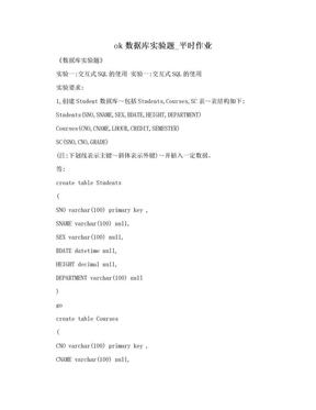 ok数据库实验题_平时作业.doc