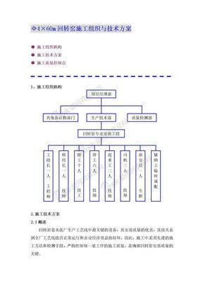 Φ4×60m回转窑施工组织与技术方案.doc