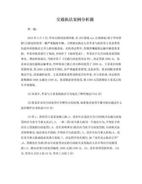 路政运政交通运输执法人员考试题库(四).doc