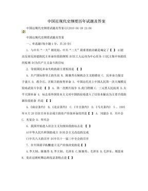 中国近现代史纲要历年试题及答案.doc