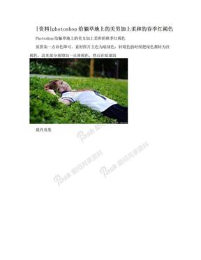 [资料]photoshop给躺草地上的美男加上柔和的春季红褐色.doc