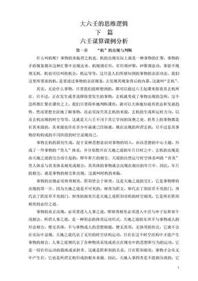 大六壬的思维逻辑(下册)完整版修改.doc