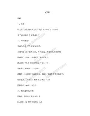MSDS清单(酒精)化学品.doc