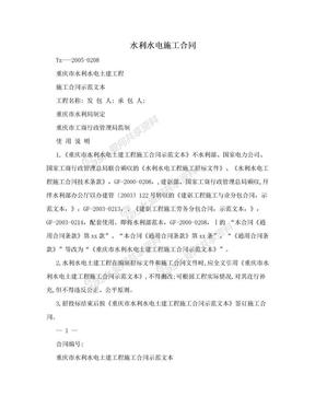 水利水电施工合同.doc