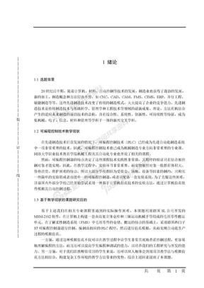 机器人_plc毕业设计论文.doc