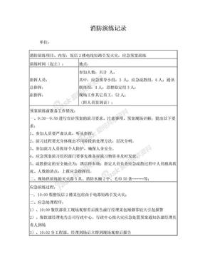 酒店消防演练记录.doc