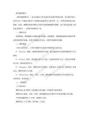 程伟巅峰数学.doc
