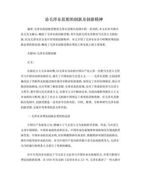 毛泽东思想概论论文.doc