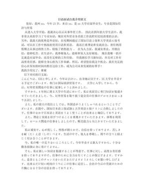 日语面试自我介绍.doc